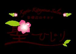 京都北山サロンひじり